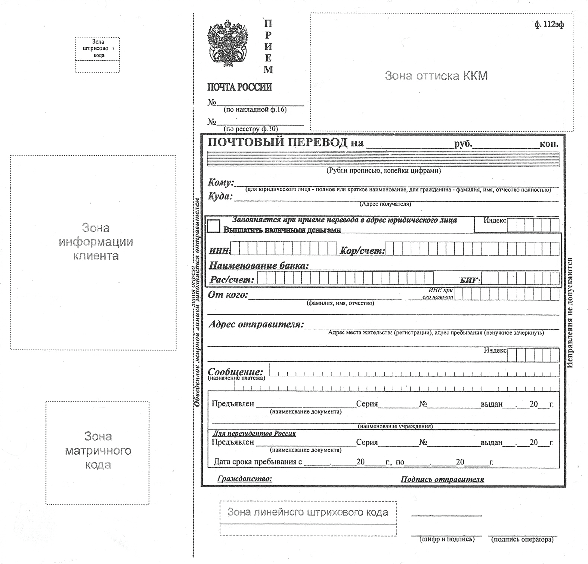 бланк почтового перевода для оплаты заказа орифлэйм